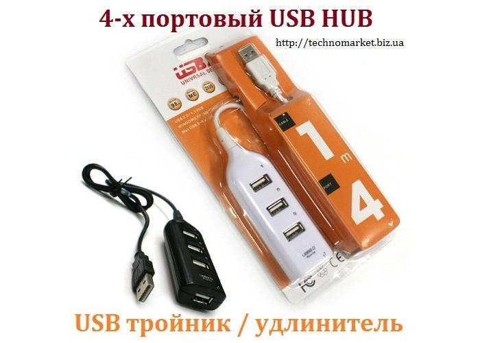 USB трійник. 4-ри портовий USB HUB